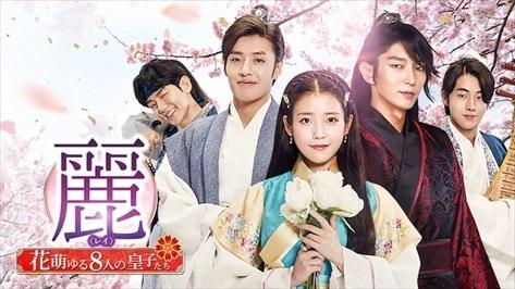 ユーネクストで見れる韓国ドラマ┃麗 花萌ゆる8人の皇子たちのキャプチャー画像