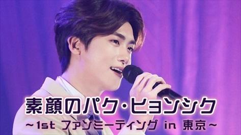 ユーネクストで視聴できる韓ドラ男優 パク・ヒョンシク┃1st ファンミーティング in 東京のキャプチャー画像